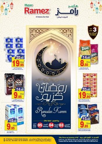 Ramez Hyper Ramez Ramadan Kareem Offers