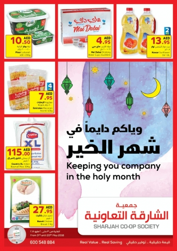 Sharjah CO-OP Society Sharjah CO-OP Society Ramadan Offers