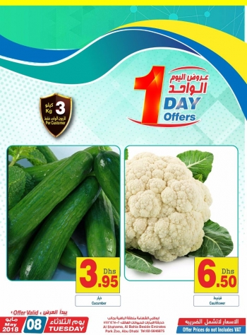 Ramez Hyper Ramez Al Shahama One Day Offers