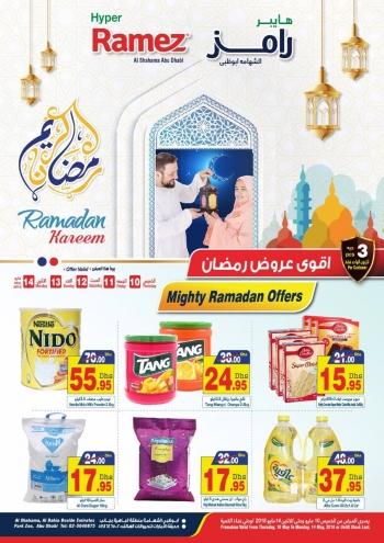 Ramez Hyper Ramez Al Shahama Mighty Ramadan Offers