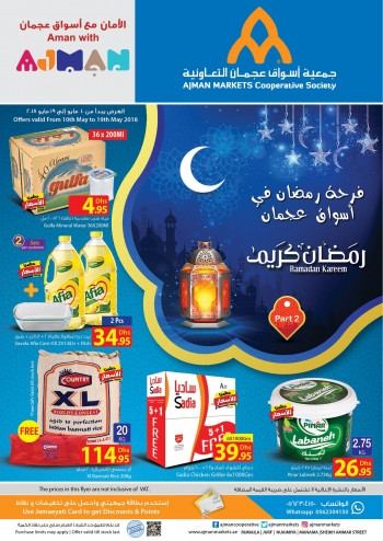 Ajman Markets Co-op Society Ajman Markets Co-op Society Amazing Ramadan Offers (1)