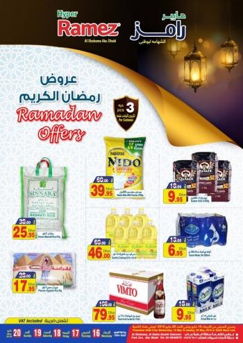 Ramez Hyper Ramez Al Shahama Ramadan Offers