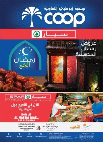 SPAR SPAR Ramadan Kareem Offers
