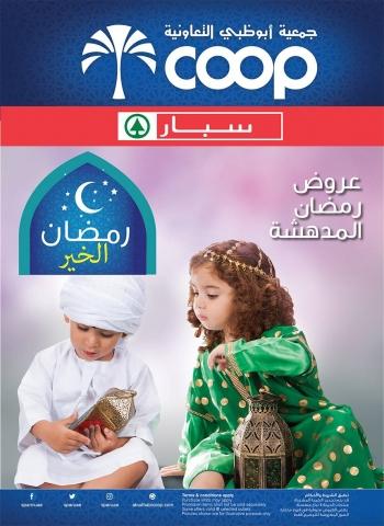 SPAR SPAR Ramadan Great Offers