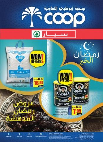 SPAR SPAR Ramadan Best Offers