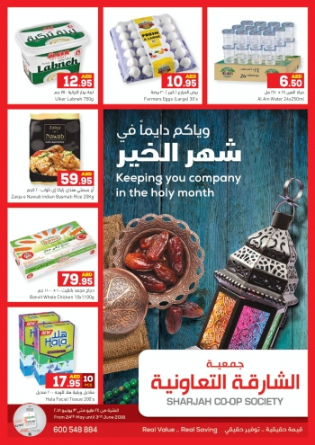 Sharjah CO-OP Society Sharjah CO-OP Society Ramadan Great Offers