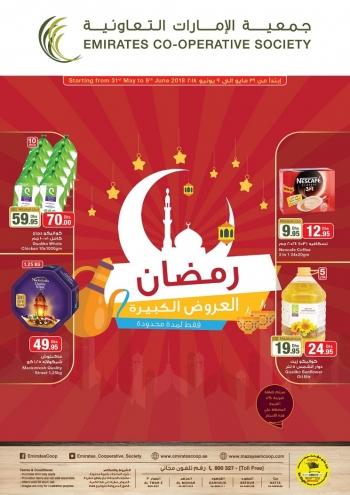 Emirates Co-operative Society Emirates Co-operative Society Ramadan Mega Offers