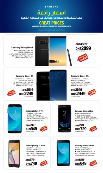 Jarir Bookstore Samsung Smartphone Great Offers