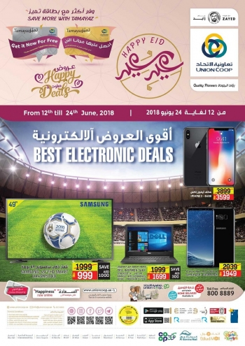Union Cooperative Society Union Coop Society Best Electronics Deals