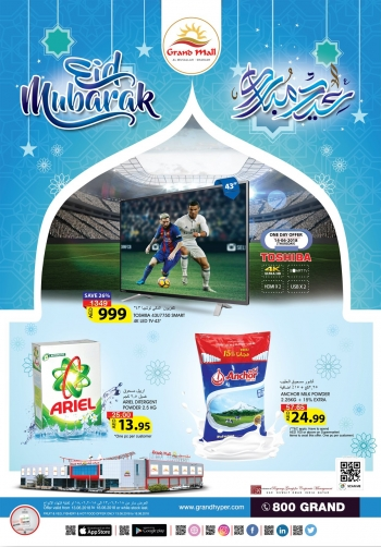 Grand Hypermarket Grand Mall Eid Mubarak Offers