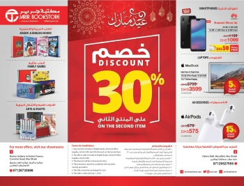 Jarir Bookstore Jarir Bookstore Great Offers in Abu Dhabi