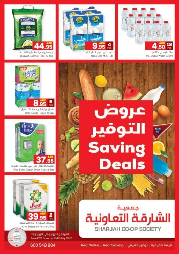 Sharjah CO-OP Society Sharjah CO-OP Society Great Saving Deals