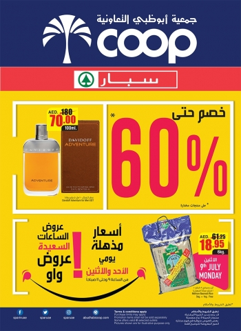 Abu Dhabi COOP Abu Dhabi COOP Happy Hours Wow Offers