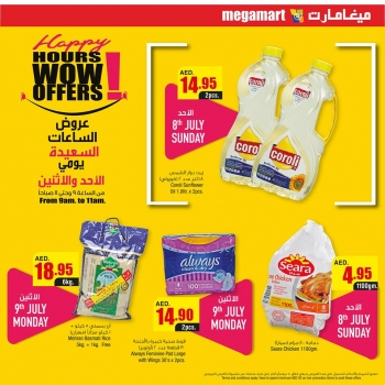 Megamart Megamart Big Discount Offers