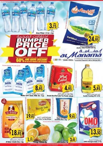 Al Manama Al Manama Hypermarket Bumper Price Offers