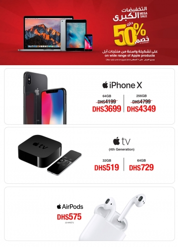 Jarir Bookstore  Great Discounts on Apple Products