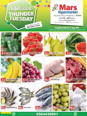 Mars Hypermarket Mars Hypermarket Thunder Tuesday Offers