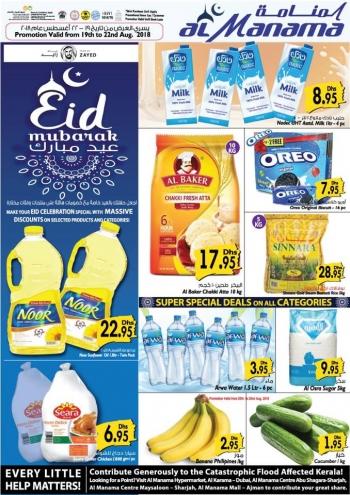 Al Manama Al Manama Hypermarket Big Eid Deals
