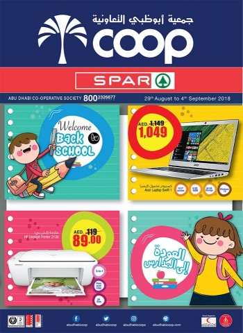 Abu Dhabi COOP Abu Dhabi Coop Back to School Deals