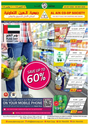 Al Ain Co-op Society Save Up to 60 %  at Al Ain Co-op Society