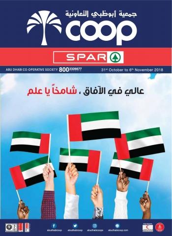 Abu Dhabi COOP Abu Dhabi Coop UAE Flag Day Deals