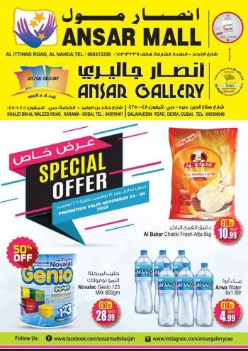 Ansar Gallery Ansar Mall & Ansar Gallery Special offer