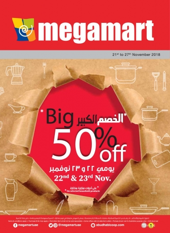 Megamart Megamart Big 50% OFF