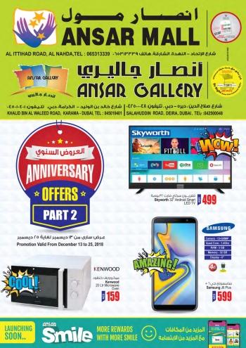 Ansar Mall  Ansar Mall & Ansar Gallery Anniversary Offers