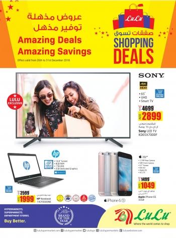 Lulu Lulu Hypermarket Shopping Deals