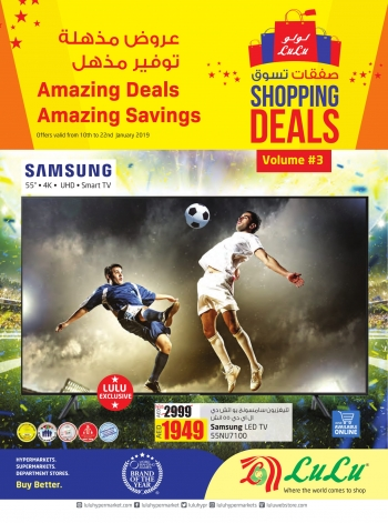 Lulu Lulu Hypermarket Shopping Deals