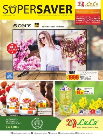 Lulu Lulu Hypermarket Super Saver Deals