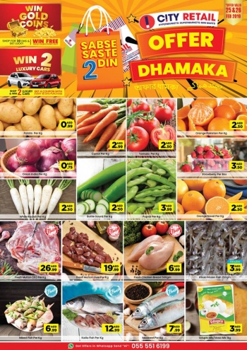 City Centre Supermarket City Centre Offer Dhamaka In Sharjah