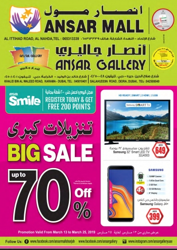 Ansar Mall & Ansar Gallery  Big sale Up to 70% Off