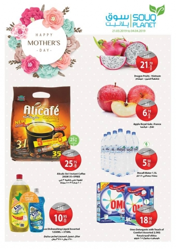 Souq Planet Souq Planet Happy Mothers Day Offers