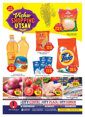 City Centre Supermarket City Centre Vishu Shopping Offers