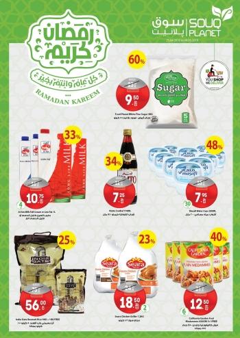 Souq Planet Souq Planet Ramadan Kareem Offers