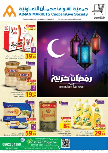 Ajman Markets Co-op Society Ajman Markets Co-op Society Ramadan Kareem Offers
