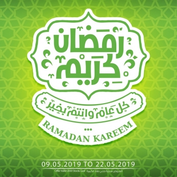 Souq Planet Souq Planet  Ramadan Kareem Deals In UAE