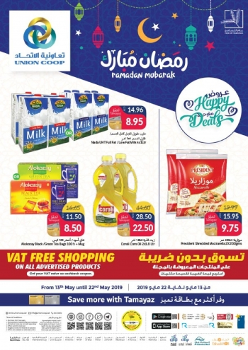 Union Cooperative Society Union Coop Ramadan Mubarak Happy Deals