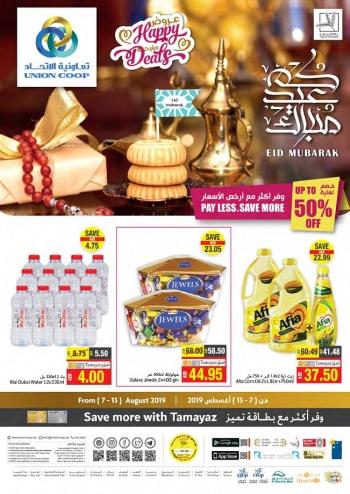 Union Cooperative Society Union Cooperative Society Eid Al Adha Offers