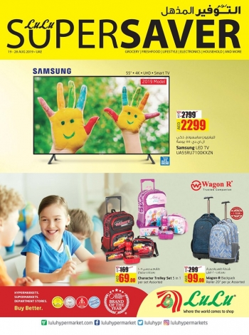 Lulu Hypermarket Super Savers