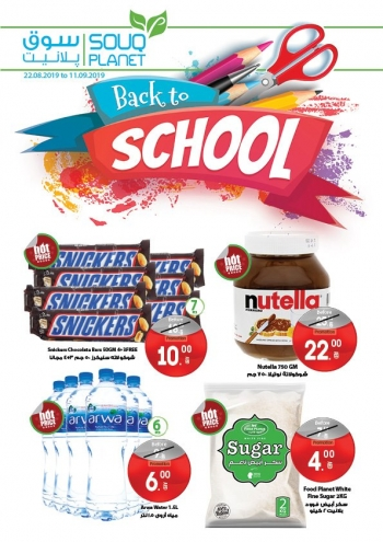 Souq Planet Souq Planet Back To School Offers