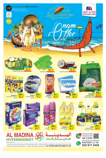 Al Madina Hypermarket Al Madina Hypermarket Marhaba Mall Offers