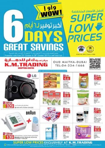 K M Trading KM Trading Dubai Super Low Prices