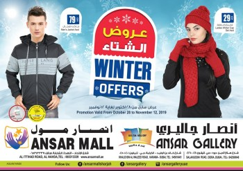 Ansar Mall Ansar Mall & Ansar Gallery Winter Offers