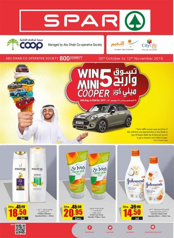 SPAR SPAR RAK & Ajman Big Offers