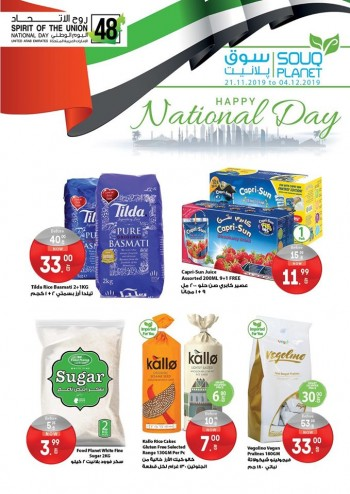 Souq Planet Souq Planet National Day Offers