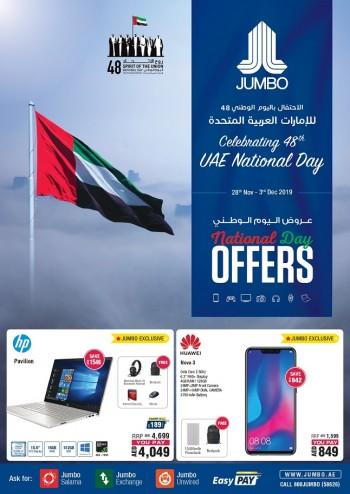 Jumbo Electronics Jumbo Electronics National Day Offers