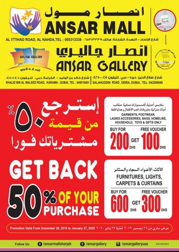 Ansar Mall Ansar Mall & Ansar Gallery New Year Offers