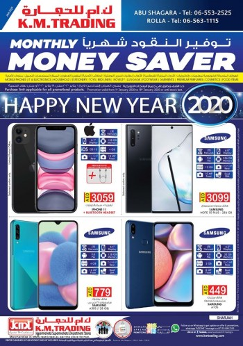 K M Trading KM Trading Sharjah New Year Offers